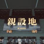 Kinetic Singapore